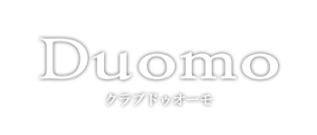 銀座会員制高級クラブ『ドゥオーモ』ホステス求人サイト